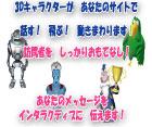 3Dキャラクターがインタラクティブに宣伝してくれます^^MsAgent Javascript Editor (MJE)