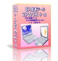 起業アイテム 収入加速ツール「 2PACK+α  」限定格安販売中!