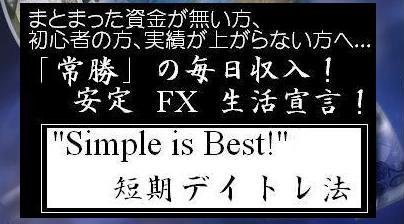 安定FX生活宣言!「常勝」毎日収入!〜Simple is Best!短期デイトレ法〜