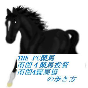 THE PC競馬 南関4競馬投資 南関4競馬場の歩き方