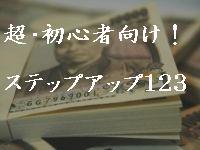 超・初心者向け!!ステップアップ1,2,3!!【パソコンド素人】サラリーマンでも5日間でできた月100万円稼ぐ方法!!