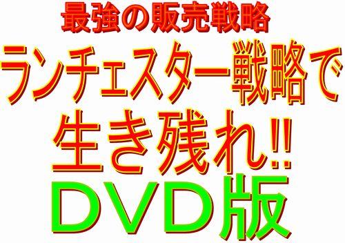 DVD版 最強の販売戦略ランチェスター戦略で生き残れ!!
