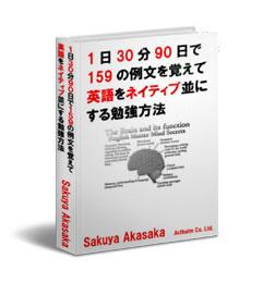 英語学習法:1日30分90日で159の例文を覚えて英語をネイティブ並にする勉強方法の画像