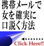 藤村勇気の女を口説く携帯メール術 女心を落とすメールテクニック
