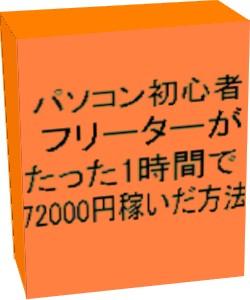 パソコン素人フリーターがたった1時間で7万円稼いだ方法