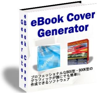 とても簡単な操作だけで、とてもきれいなbox型グラフィックを作成できるソフト!(eBook カバージェネレーター)
