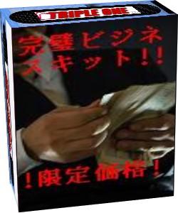 『TRIPLE ONE』 ビジネスキット夏休み限定価格¥2500