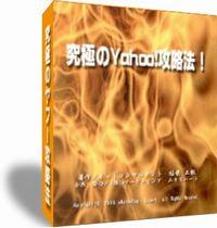 【夏休み限定特価】究極のYahoo!攻略法 - YST完全攻略!