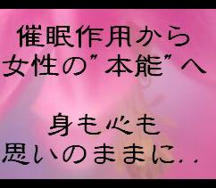 """~女性の自制心を根本から破壊~8000万円の貢ぎ収入を実現!恋愛ノウハウ・セックスノウハウを完全に超絶!催眠作用から女性の「本能」へ!身も心も思いのままにする""""人身掌握""""完全支配術!"""