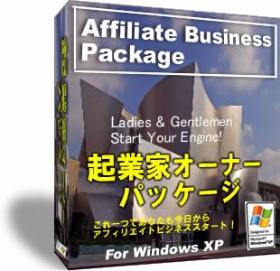 これであなたも起業家に・・・    セットアップに必要なファイルが全て手に入ります。