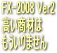 FX 2008 Ver2 VT設定 自分で出来ます 安く価格設定