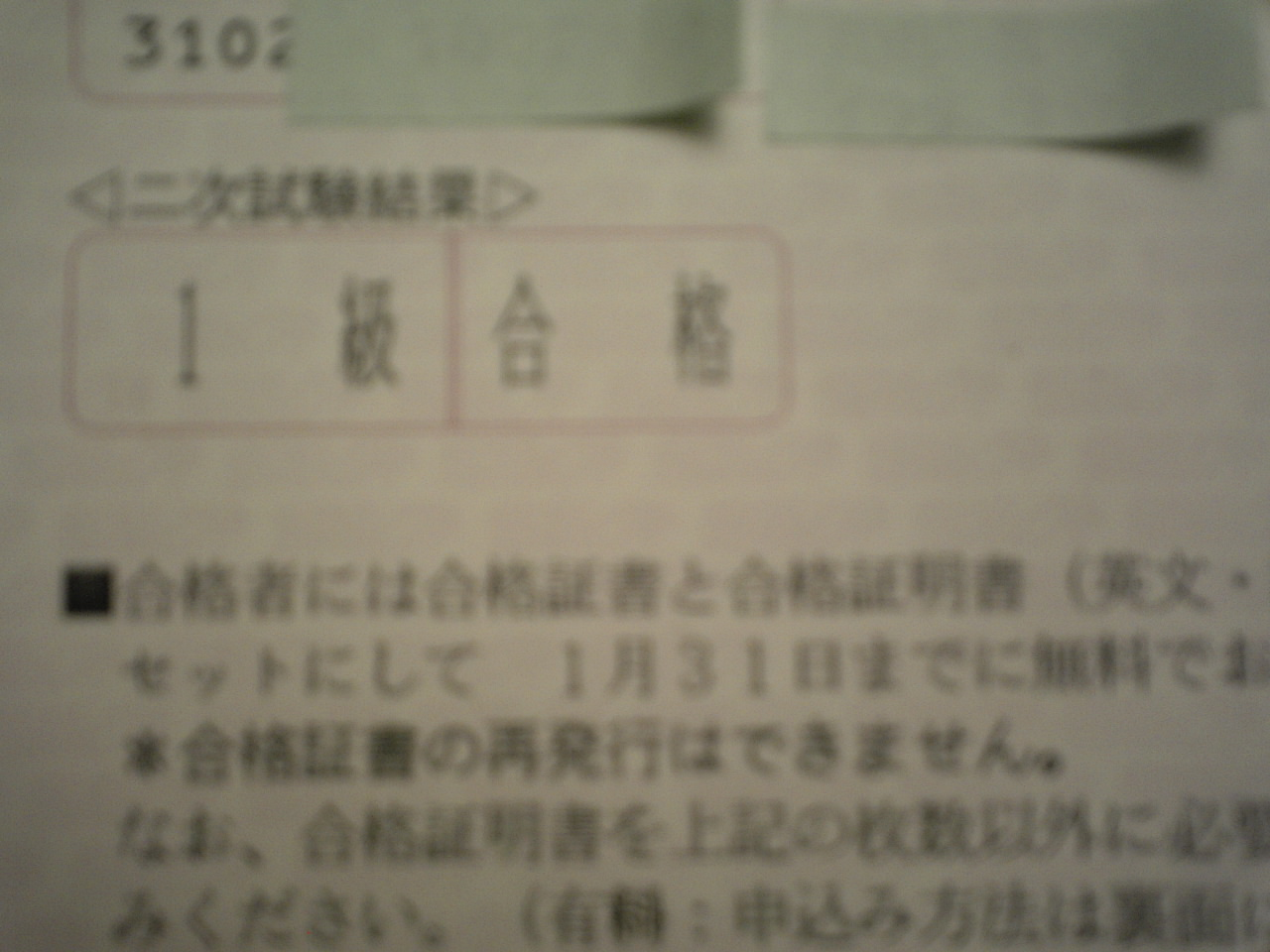所得倍増計画 英語で儲ける~英検1級ノウハウ編~