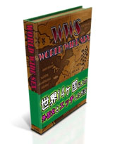 「WWS」外国人の恋人を作るための国際恋愛(外国人ナンパ)教材【world wide sex -WWS-】