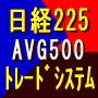 【10月販売終了】日経225先物ロジック公開型トレードシステム【AVG500】