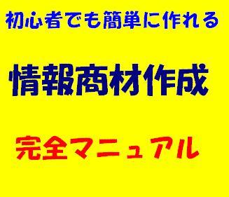 日本一のカリスマ・マーケッター鎌上正人氏によるパソコン初心者でも解り易い情報商材作成から販売戦略までの完全マニュアル(再販売、転載権利貸与特典)