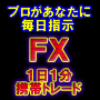 FX常勝トレード実践会【ポンド/円】