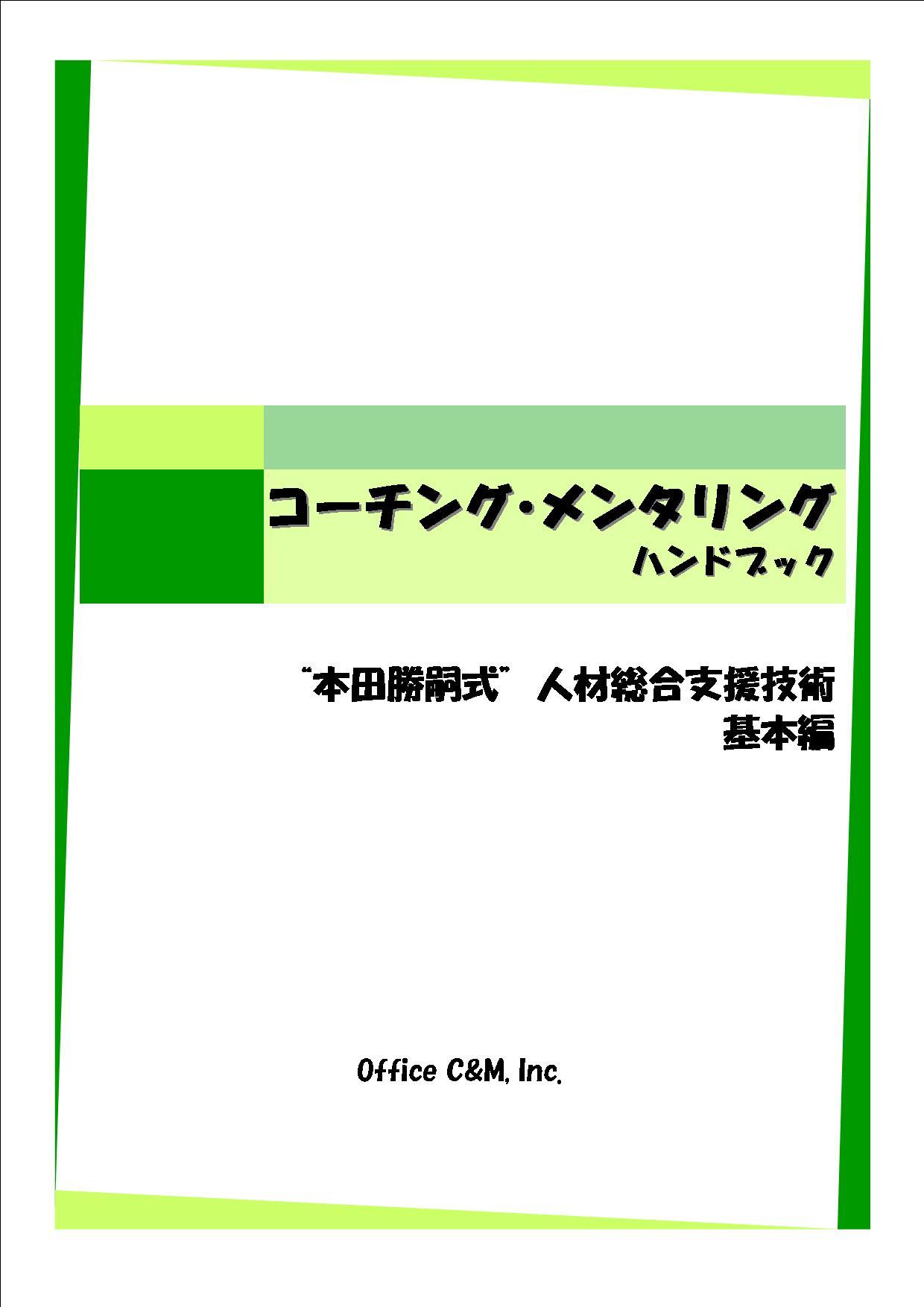 『コーチング・メンタリング法基本編』e-book版(音声セミナー、コーチングメンタリングに基づくメールサポート付)