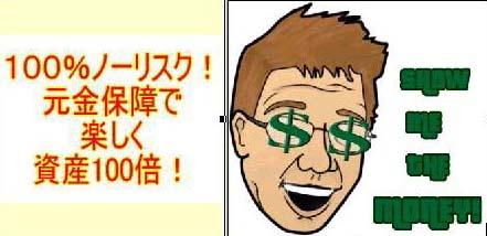 日本初公開!海外組みが伝授する、誰でも100%ノーリスク!元金保障で楽しみながら資産100倍!
