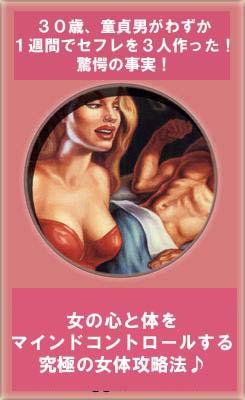 30年間彼女ゼロ、まったくモテナかった童貞男がわずか1週間でセフレを3人作った!驚愕の事実!女の心と体をマインドコントロールする、究極の女体攻略法♪