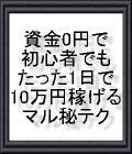 ネットで始めるお金儲け!資金0円で初心者でもたった1日で10万円稼げちゃう!!