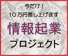 情報起業プロジェクト ~不労収入までの道~