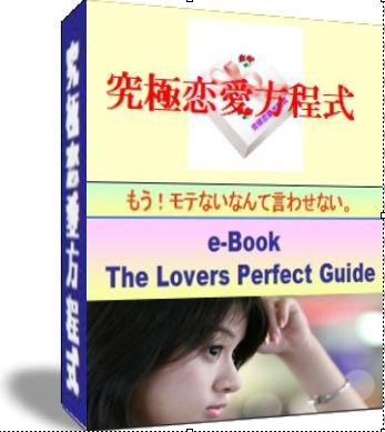 愛されたい!愛したい!驚愕の恋愛経験を語った問題作!禁断の領域を超えた恋愛成功哲学を一挙初公開!