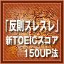 「反則スレスレ」新TOEICスコア150UP法の画像