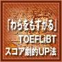 「わらをもすがる」TOEFLiBTスコア劇的アップ法の画像