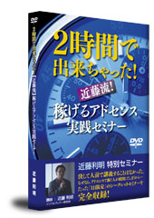 近藤流■アドセンスセミナーDVD ワードプレスで10万円稼ぐ方法