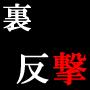 裏反撃【SEO業界初】リンクシステム