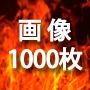 携帯用待ち受け画像コンテンツ-1000