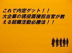 これで内定確実!!大企業の現役面接担当者が教える就職活動必勝法!!