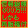 【再販権付!】スーパー情報開業パ....