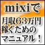 mixiで月収63万円稼ぐためのマニ....