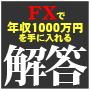 FXで年収1000万円を手に入れる「カリスマトレーダー尾崎式史」の解答