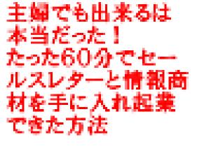 【60分で情報商材を起業 プロデ....