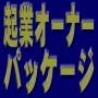 【再販権付】情報起業家オーナーパ....