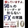 これが、唯一 まともなFX 本 98%....