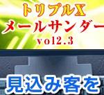★トリプルXメールサンダーvol2.3★