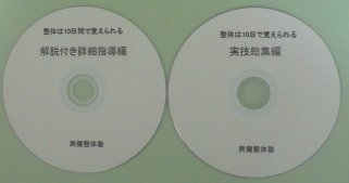 「整体は10日で覚えられる」DVD....
