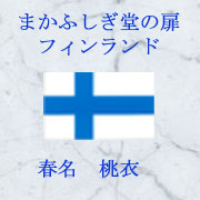 まかふしぎ堂の扉 フィンランド