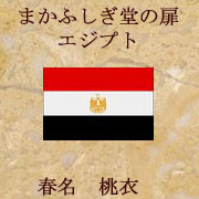 まかふしぎ堂の扉 エジプト