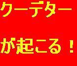 【クーデター的情報起業!】パソコ....