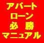 【コンサルティングサポート付き】 アパートローン必勝マニュアル 上級編[AIR-AL]