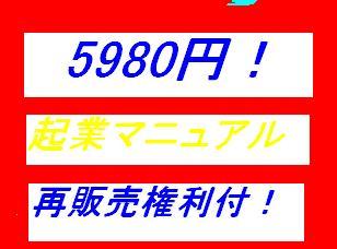◆日本一のカリスマ・マーケッター....