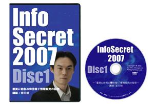 Info Secret 2007ホームスタディ講座