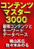 コンテンツマスター3000