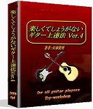 楽しくてしょうがないギター上達法 Ver.4
