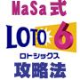 MaSa式ロト6攻略 過去のデータか....
