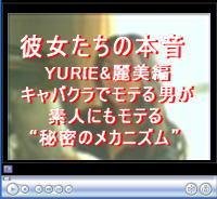 【彼女たちの本音YURIE&麗美編~キャバクラでモテる男が素人にもモテる秘密のメカニズム】